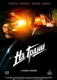 na-grani-film-zarubezhnye-film-smotret-online-2014 (198x275, 60Kb)
