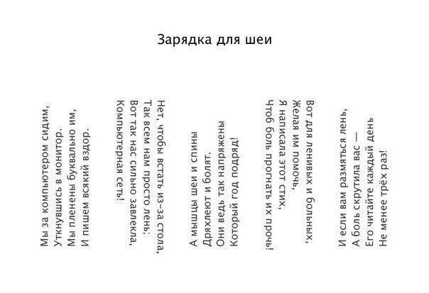 ЗАРЯДКА ДЛЯ ШЕИ (604x413, 35Kb)