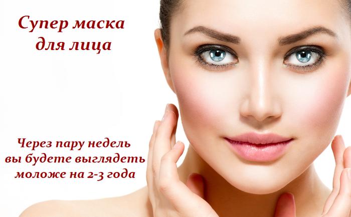 1433761527_maska_dlya_lica (700x434, 309Kb)