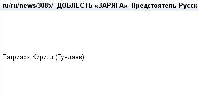 mail_93667269_ru_ru_news_3085_------DOBLEST-_VARAGA_-------Predstoatel-Russkoj-Pravoslavnoj-Cerkvi-prinal-ucastie-v-ceremonii-cestvovania-flaga-legendarnogo-krejsera-_Varag_-------12-iuela-2009-goda- (400x209, 5Kb)