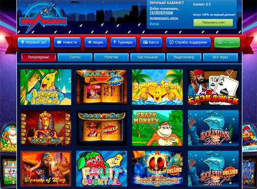 игровые автоматы/4216969_Vulcan_lobby (525x386, 184Kb)