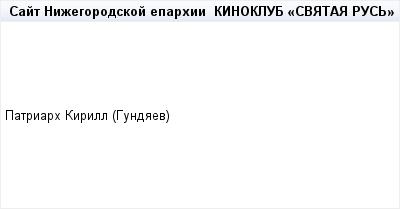 mail_93675406_Sajt-Nizegorodskoj-eparhii------KINOKLUB-_SVATAA-RUS_------V-Permi-v-novom-kinozale-biblioteki-Svato-Troickogo-Stefanova-muzskogo-monastyra-5-aprela-2009-goda-otkrylsa-kinoklub-_Svataa- (400x209, 5Kb)