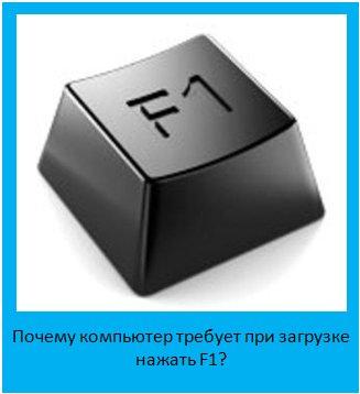 Knopka-F1 (327x358, 19Kb)