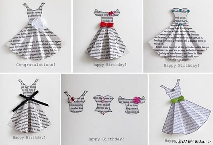Открытка с днем рождения своими руками платьем