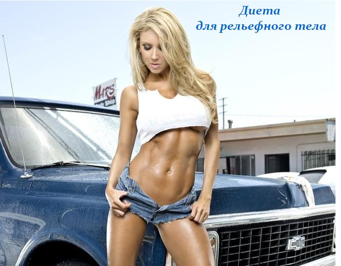 1433852135_Dieta_dlya_rel_efnogo_tela (700x546, 447Kb)