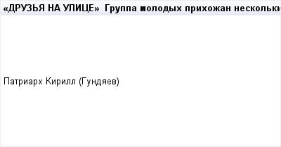 mail_93684878_DRUZA-NA-ULICE_------Gruppa-molodyh-prihozan-neskolkih-moskovskih-hramov-kotorye-zanimauetsa-socialnym-sluzeniem-sredi-bomzej-na-Kurskom-Leningradskom-Aroslavskom-i-Kazanskom-vokzalah- (400x209, 5Kb)
