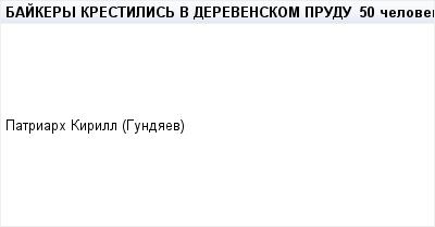 mail_93694613_BAIKERY-KRESTILIS-V-DEREVENSKOM-PRUDU------50-celovek-vzroslye-i-mladency-prinali-Tainstvo-Kresenia-v-derevenskom-prudu-u-sten-starogo-polurazrusennogo-hrama-v-cest-Zacatia-Ioanna-Krest (400x209, 5Kb)