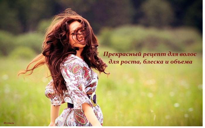 1433953781_Prekrasnuyy_recept_dlya_volos (700x438, 483Kb)