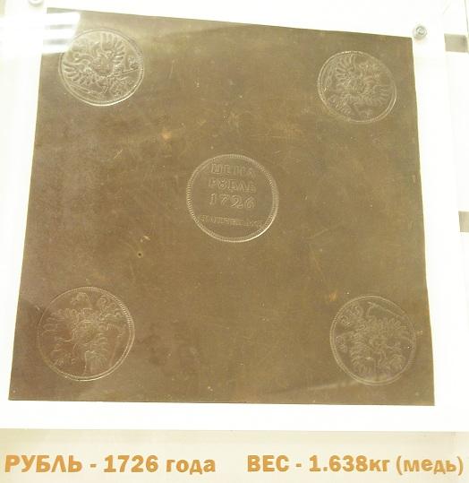 Рубль 1726 года (524x539, 84Kb)