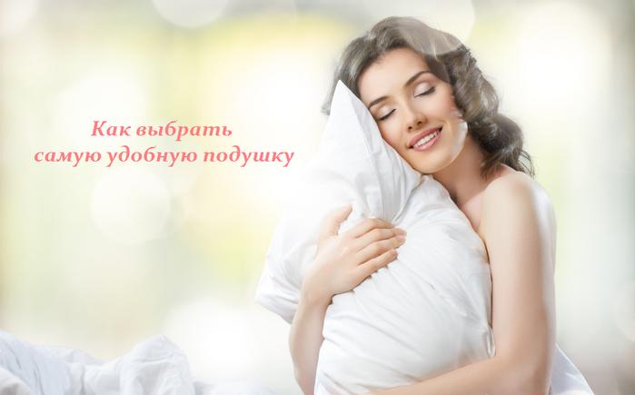 3256587_Kak_vibrat_samyu_ydobnyu_podyshky (700x435, 308Kb)