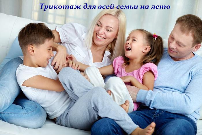 1434112424_trikotazh (700x467, 470Kb)
