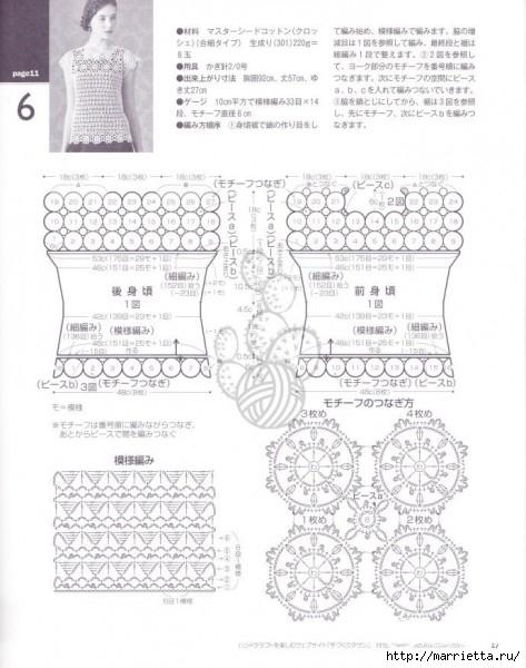 Летняя блузочка крючком (5) (473x600, 159Kb)