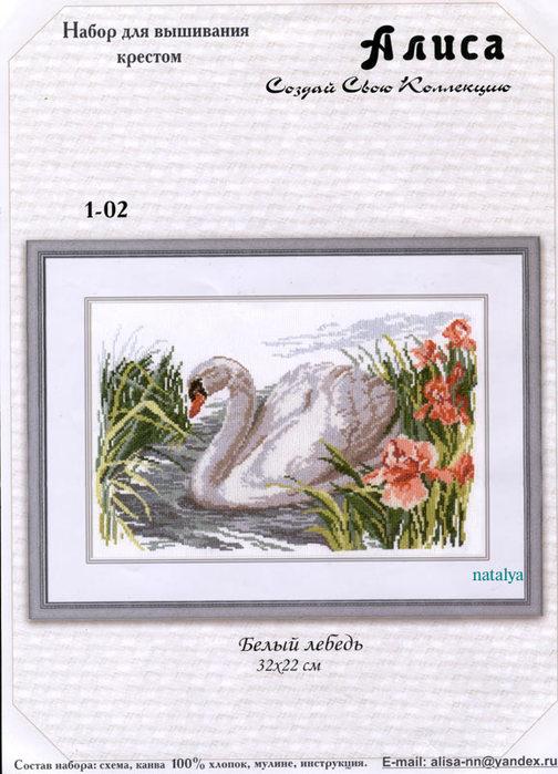 Алиса #1-02 - Белый лебедь (504x700, 84Kb)