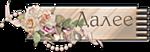 3085196_dalee_klassika (150x52, 15Kb)