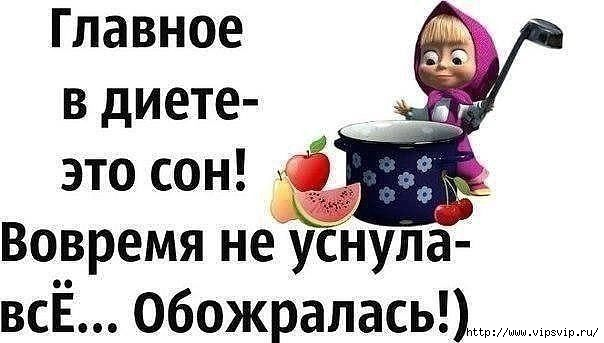 5745884_dieta_mashka (604x343, 90Kb)