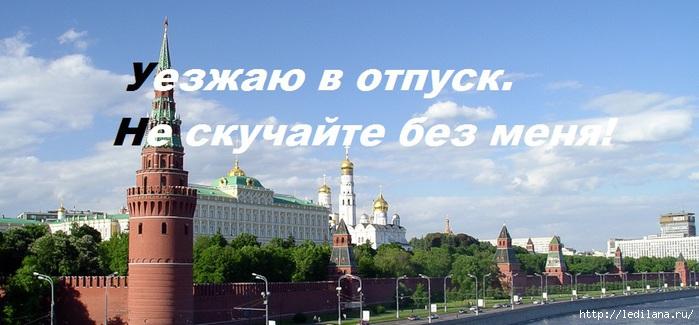 3925311_v_otpysk (700x325, 157Kb)