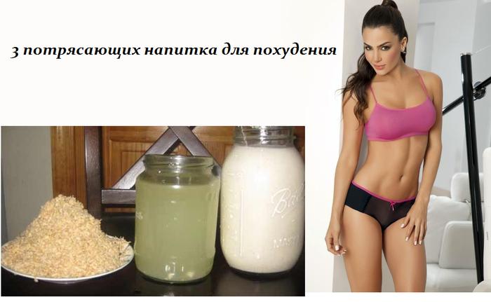 1433237598_napitki_dlya_pohudeniya (700x431, 264Kb)