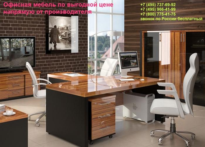мебель для офиса руководителя