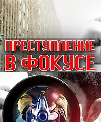 4428840_seriali_kz_1408894122_prestuplenievfokuse (400x480, 79Kb)