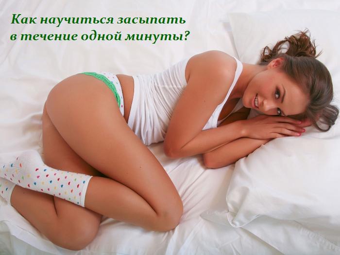 1433328339_Kak_nauchit_sya_zasuypat__v_techenie_odnoy_minutuy (700x524, 465Kb)