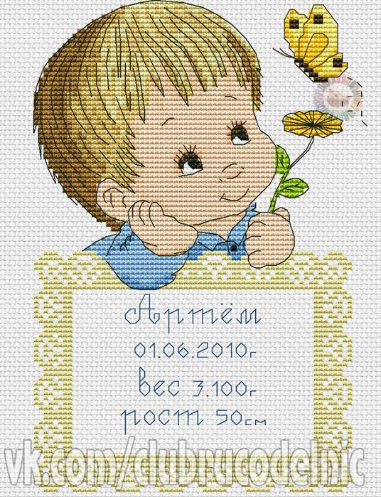 Мальчик (536x700, 536Kb)
