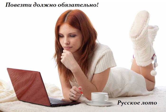 1433364199_russkoe_loto (700x471, 264Kb)