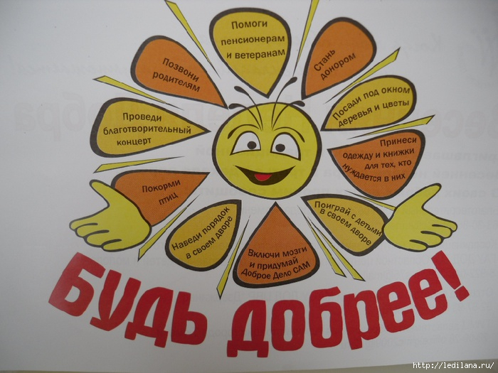 3925311_dobrota (700x525, 221Kb)