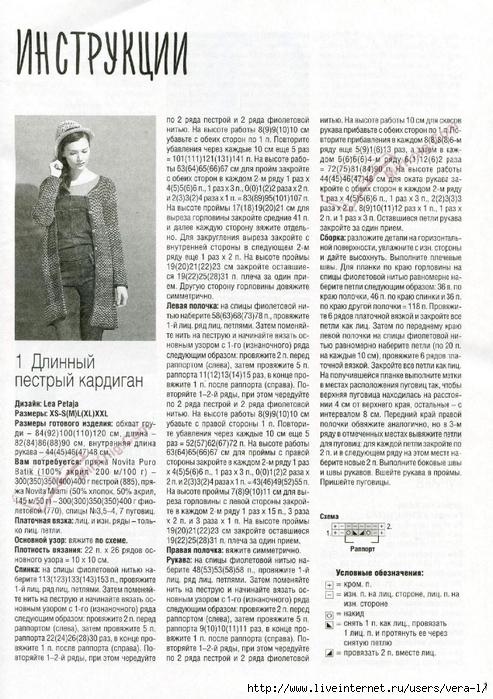 Vazanaya_moda_Finlandii_3_2015_37 (493x700, 330Kb)