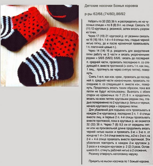 Вязание на 2 спицах носки для детей 98