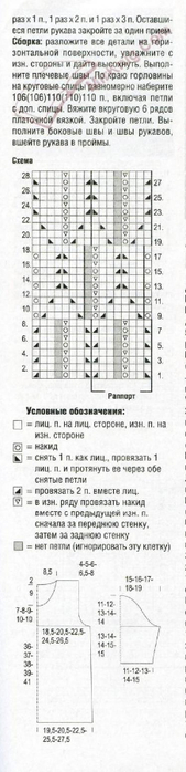 123083893_Vazanaya_moda_Finlandii_3_2015_59 (169x698, 120Kb)