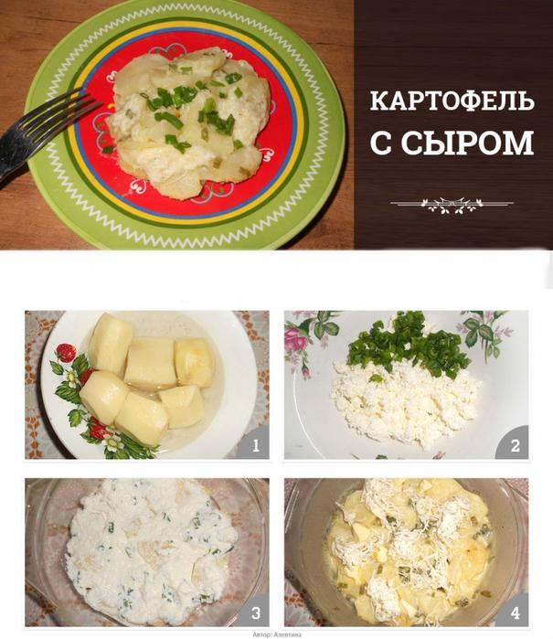 5168383_kartofel_s_sirom_steps (605x700, 310Kb)