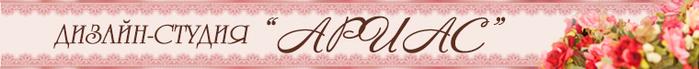 1460090194_arias_banner_2 (699x69, 66Kb)