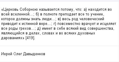 mail_97872140_Cerkov-Sobornoue-nazyvaetsa-potomu-cto_---a-nahoditsa-vo-vsej-vselennoj..._---b-v-polnote-prepodaet-vse-to-ucenie-kotoroe-dolzny-znat-luedi..._---v-ves-rod-celoveceskij-privodit-k-istinnoj (400x209, 9Kb)