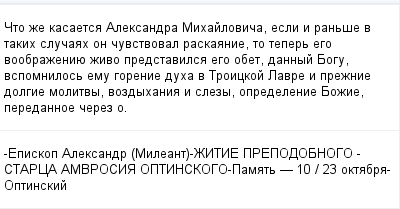 mail_97881017_Cto-ze-kasaetsa-Aleksandra-Mihajlovica-esli-i-ranse-v-takih-slucaah-on-cuvstvoval-raskaanie-to-teper-ego-voobrazeniue-zivo-predstavilsa-ego-obet-dannyj-Bogu-vspomnilos-emu-gorenie-duha- (400x209, 10Kb)