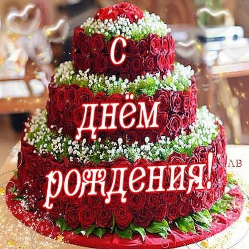 Открытка торт и женщина 498