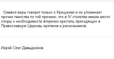 mail_97884298_Simvol-very-govorit-tolko-o-Kresenii-i-ne-upominaet-procie-tainstva-po-toj-pricine-cto-v-IV-stoletii-imeli-mesto-spory-o-neobhodimosti-vtoricno-krestit-prihodasih-v-Pravoslavnuue-Cerkov (400x209, 6Kb)