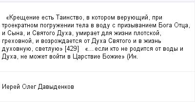 mail_97884987_Kresenie-est-Tainstvo-v-kotorom-veruuesij-pri-troekratnom-pogruzenii-tela-v-vodu-s-prizyvaniem-Boga-Otca-i-Syna-i-Svatogo-Duha-umiraet-dla-zizni-plotskoj-grehovnoj-i-vozrozdaetsa-ot-Du (400x209, 8Kb)