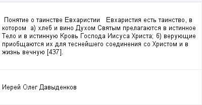 mail_97889139_Ponatie-o-tainstve-Evharistii-------Evharistia-est-tainstvo-v-kotorom------a-hleb-i-vino-Duhom-Svatym-prelagauetsa-v-istinnoe-Telo-i-v-istinnuue-Krov-Gospoda-Iisusa-Hrista_---b-veruuesi (400x209, 7Kb)