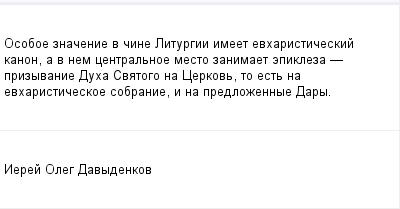 mail_97890438_Osoboe-znacenie-v-cine-Liturgii-imeet-evharisticeskij-kanon-a-v-nem-centralnoe-mesto-zanimaet-epikleza----prizyvanie-Duha-Svatogo-na-Cerkov-to-est-na-evharisticeskoe-sobranie-i-na-predlo (400x209, 6Kb)