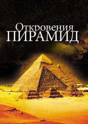 откровения пирамид постер (300x423, 72Kb)
