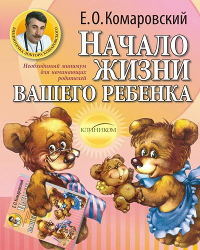 nachalo-zhizni-vashego-rebenka-kniga-dlya-pap-i-mam (400x500, 84Kb)