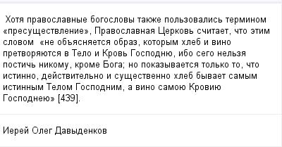 mail_97892751_Hota-pravoslavnye-bogoslovy-takze-polzovalis-terminom-_presusestvlenie_-Pravoslavnaa-Cerkov-scitaet-cto-etim-slovom------_ne-obasnaetsa-obraz-kotorym-hleb-i-vino-pretvorauetsa-v-Telo-i- (400x209, 9Kb)