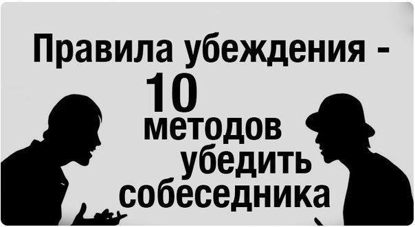 3788799_Desyat_pravil_ybejdeniya (604x331, 28Kb)
