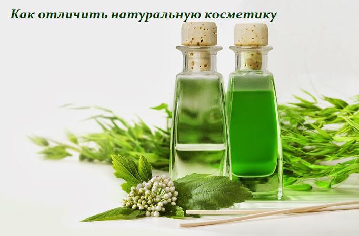 1460293813_Kak_otlichit__natural_nuyu_kosmetiku (700x461, 309Kb)
