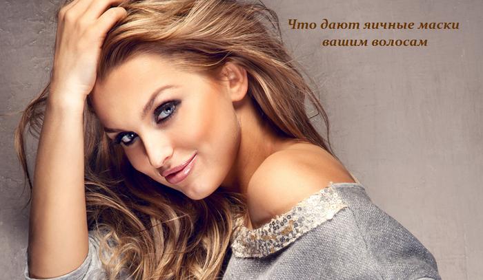 1460299443_CHto_dayut_yaichnuye_maski_vashim_volosam (700x407, 453Kb)