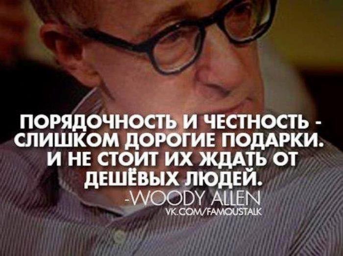 Woody Allen (700x523, 55Kb)