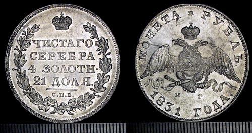 08 Рубль_Николая_1_1831_серебро (500x265, 159Kb)