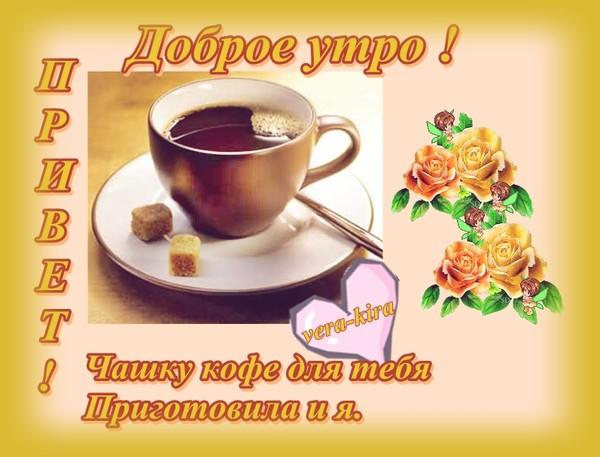 Картинка с кофе и пожеланием доброго утра