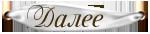 Ленточка (150x34, 7Kb)