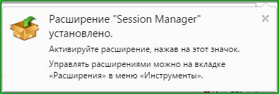 Session Manager - очень полезное расширение для Google Chrome